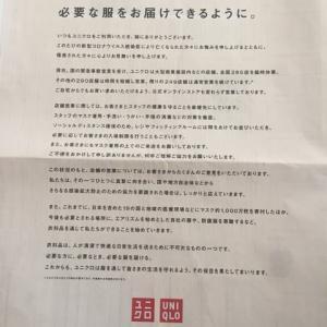 今どき来店歓迎広告、ユニクロあんまりだ〜〜