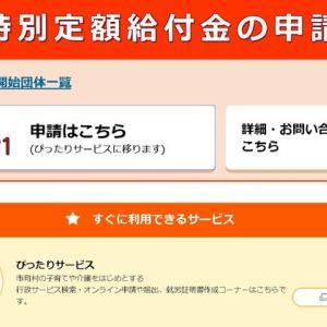 10万円申請終わりました~~