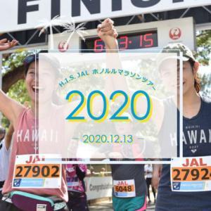 2020.12.13ホノルルマラソン中止でない?