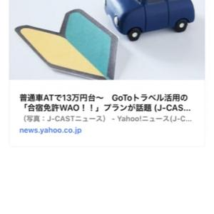 Go to 運転免許?なんぼなんでも
