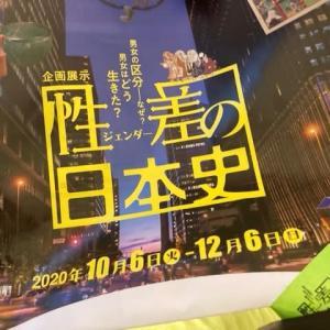 性差の日本史、佐倉市の国立歴史民俗博物館の展示