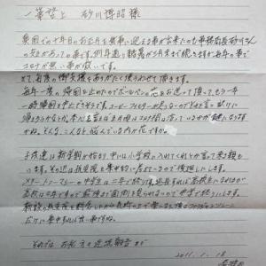 桑波田さんからの手紙etcが二か月分いっぺんに届きました!