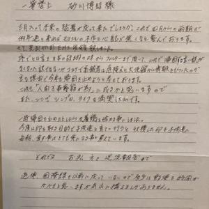 桑波田さんから手紙が届きました。今度は鳥小屋を