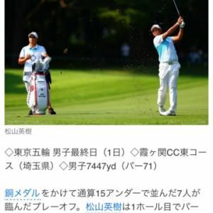 オリンピックゴルフ、松山がんばりました