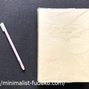 10年前の日記を読んで思うこと、そして日記をつけるメリット。