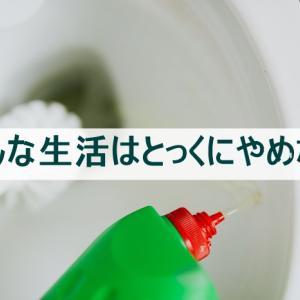 トイレブラシは使わない:捨ててよかったもの(その3)