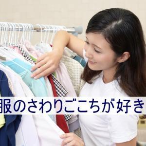 すごくかわいいから見ているだけで満足:着ない服を捨てない理由とそれを克服して捨てる方法(その13)
