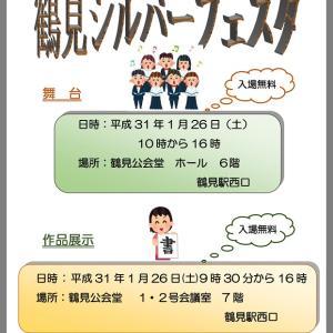 【横浜市 鶴見区】鶴見公会堂に出演します!