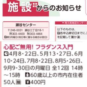 【瀬谷区】心配ご無用!60歳からのフラダンス入門のお知らせ