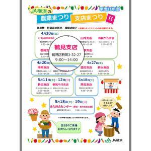 【鶴見区】JA横浜 鶴見支店 農業まつりに出演します!