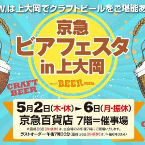 【港南区】京急百貨店 上大岡駅「京急ビアフェスタin上大岡」に出演します!