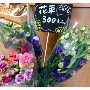 地元生産者さんの可憐な「花束」がお買い得♪