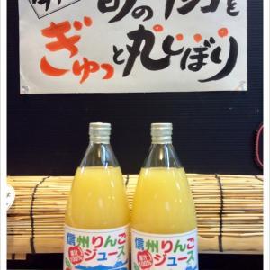 旬の美味しいりんごを丸しぼり♪~信州りんごジュース新入荷!