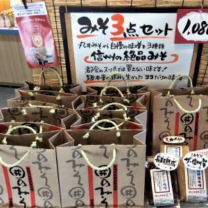 具沢山の味噌汁は夏バテ予防におススメ!