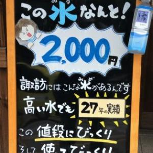"""""""1本2000円の水""""ってどんな水⁉"""
