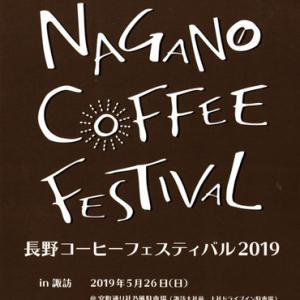 5/26(日)は社乃風で「長野コーヒーフェスティバル in 諏訪」開催!