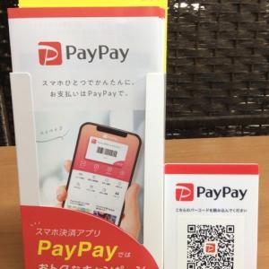 【活の森 上社本宮前店】にて「PayPay」導入!