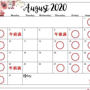 【お知らせ】8月レッスンスケジュール