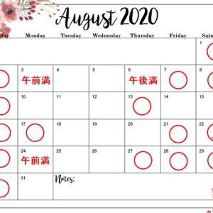 【お知らせ】更新☆8月レッスンスケジュール