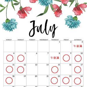 【お知らせ】7月レッスンスケジュール