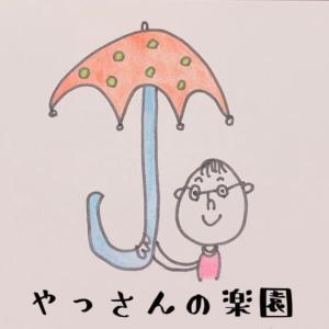 梅雨入りになりました