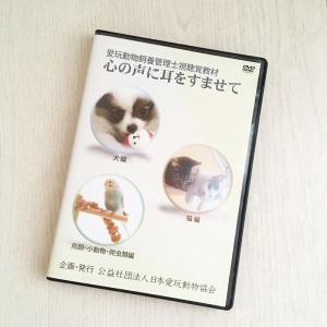 愛玩動物飼養管理士ービデオ教材