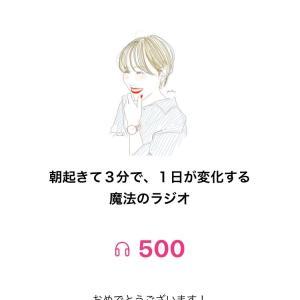 """""""(祝!)ラジオ500再生!& 自己紹介"""""""