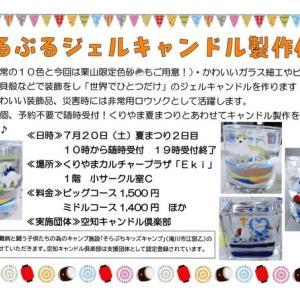 2019.7.20(土) 栗山町 くりやま夏まつり JR栗山駅隣接 くりやまカルチャープラザ「Eki」 開催