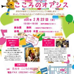 2020年!楽しみすぎる慈光寺イベントの幕開けは、みんなで歌声ですよ!(^^♪