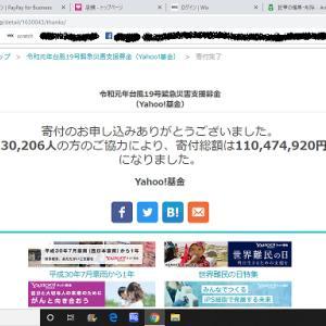 「令和元年台風19号緊急災害支援募金」リーヌ_(._.)_