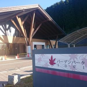 「岐阜の日帰り温泉健康増進施設 バーデンパークSOGI に行って来た♪」リーヌ(≧▽≦)