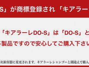 「告知!人気のDO-Sシリーズの名称が変更したよ!」リーヌ(*´ω`)