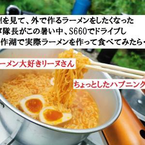 【チキンラーメン】CMの影響で外でラーメン食べてきたw【CMの真似】リーヌ(≧▽≦)