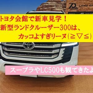 【世界のトヨタ】トヨタ会館で新型ランドクルーザー300を観てきました!リーヌ(≧▽≦)