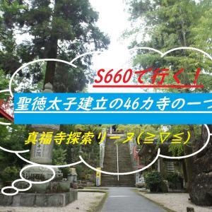 【S660】聖徳太子建立の46カ寺の一つ「真福寺」【ドライブ】リーヌ(≧▽≦)