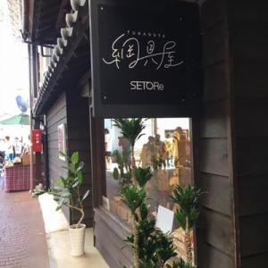 ツナグヤセトリ(雑貨&カフェ)