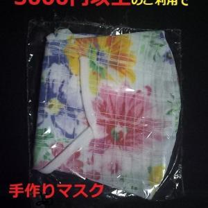 3000円以上のご利用で手作りマスク又はドリンク1点プレゼント!!