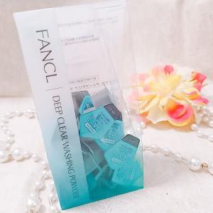 すっきりクリアな肌に*FANCL(ファンケル) ディープクリア 洗顔パウダー