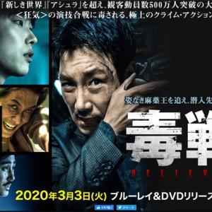 『毒戦 BELIEVER』ブルーレイ&DVDリリース決定