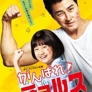 チャ・スンウォン氏主演映画『がんばれ!チョルス』6月12日公開決定