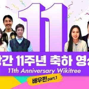 チャ・スンウォン氏Wikitree11周年祝賀動画