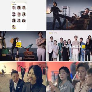 [web記事]KB国民カード、歴代級のモデルが集まった「KBペイ」の新規広告を披露