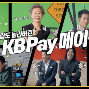 チャ・スンウォン氏KB Pay CMメイキング動画