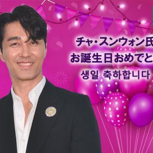 チャ・スンウォン氏の誕生日に寄せて(2021年6月7日)