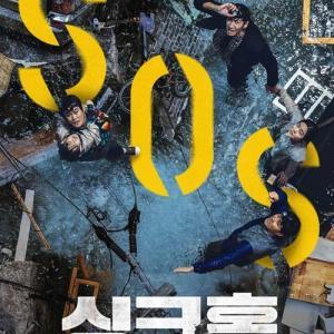 [web記事]『シンクホール』3番目のポスター公開…チャ・スンウォンの地下生存アクション