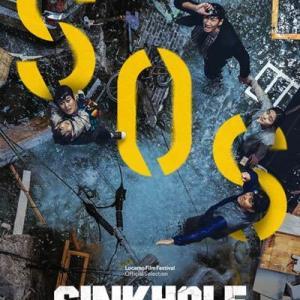 [web記事]『シンクホール』第27回サラエボ映画祭公式招待
