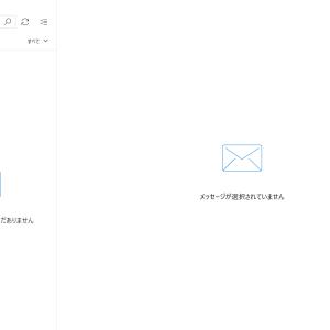 メールの大掃除