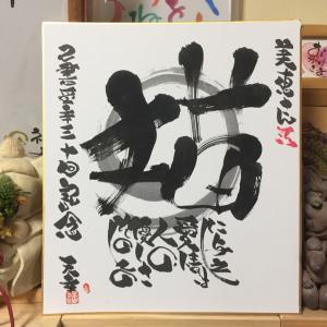 師匠の平井先生に、もらったんだって。あみちゃん、よかったね〜。