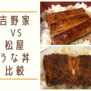 【土用の丑の日】吉野家と松屋のうなぎ食べ比べ 徹底的に比較してみた