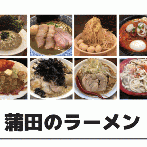 「蒲田のラーメン14店+3店」ブロガーがすべて実食!ブログで詳しく紹介!